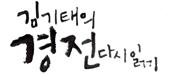 김기태의 경전 다시 읽기